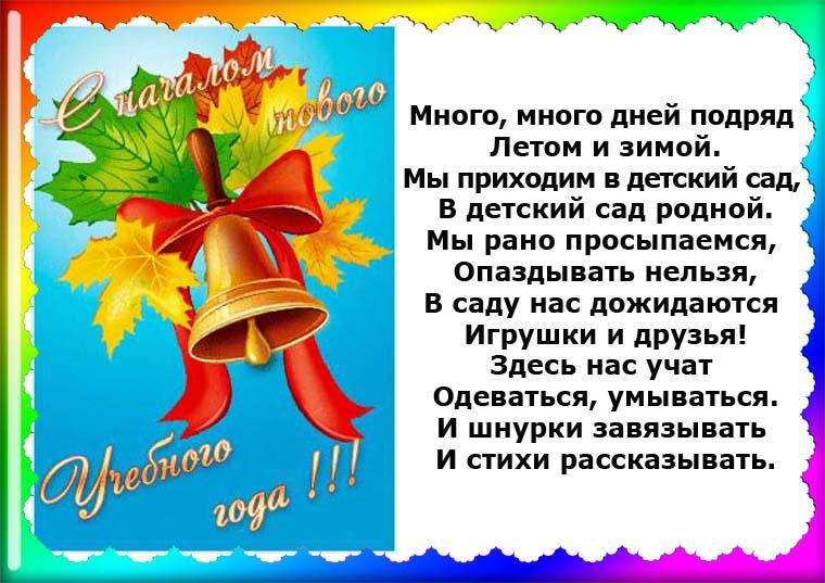 Поздравление с днем знаний в детском саду сотрудникам